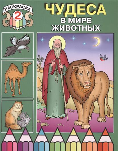 Усачев Л. (переск.) Чудеса в мире животных. Раскраска 2