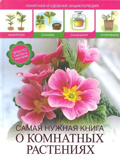 Конева Л. Самая нужная книга о комнатных растениях издательство аст самая нужная книга о комнатных растениях