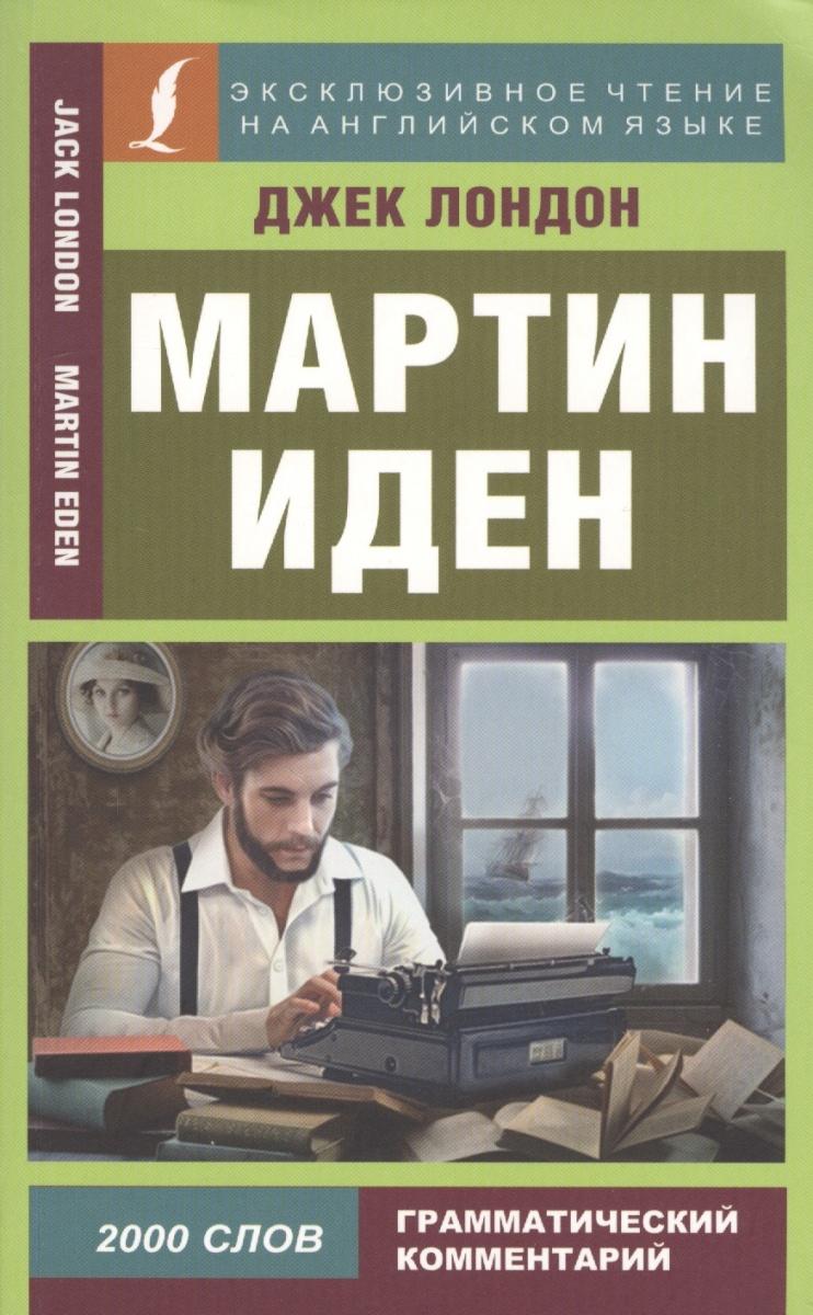 Лондон Дж. Мартин Иден = Martin Eden ISBN: 9785171044022 martin eden