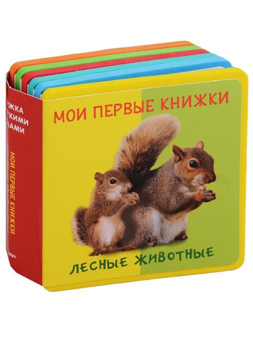 Шестакова И (ред) Лесные животные. Мои первые книжки мои первые друзья животные