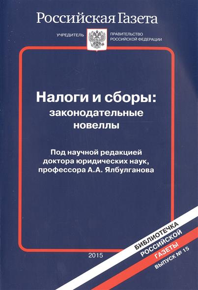 Налоги и сборы: законодательные новеллы