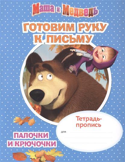 Маша и Медведь. Готовим руку к письму. Палочки и крючочки. Тетрадь-пропись