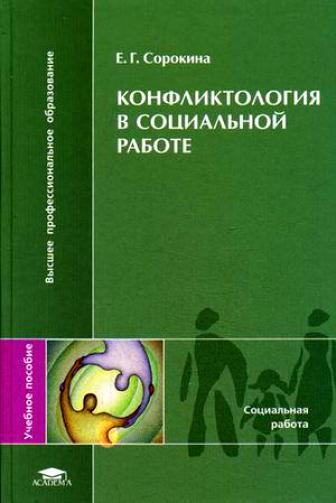 Конфликтология в социальной работе Учеб. пос.