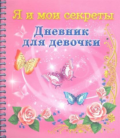Я и мои секреты. Дневник для девочки