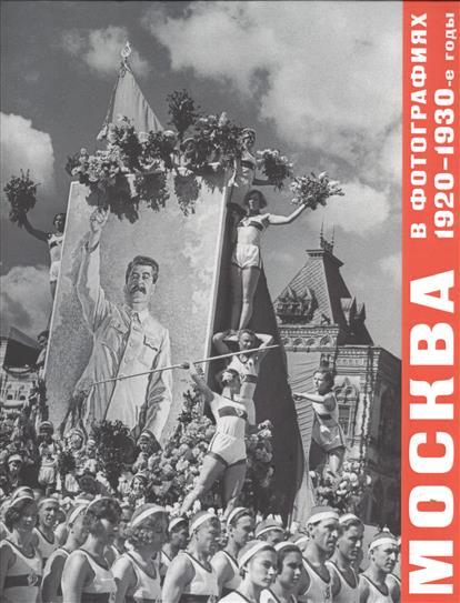 Москва в фотографиях. 1920-1930-е годы
