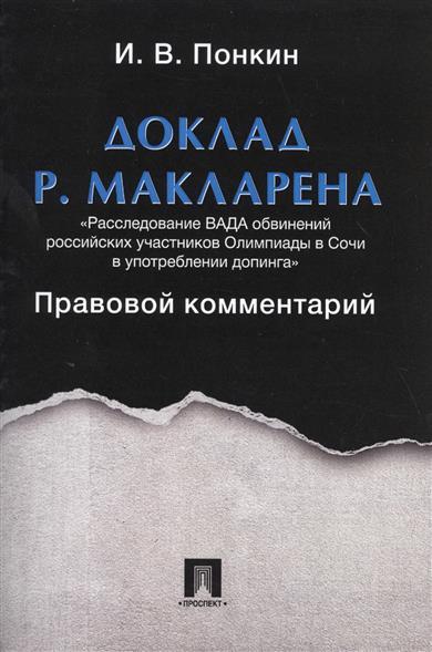 Доклад Р.Макларена