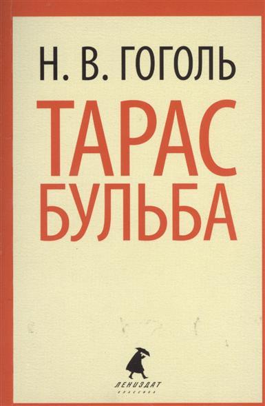 Гоголь Н. Тарас Бульба. Повести сергей александрович траилин тарас бульба