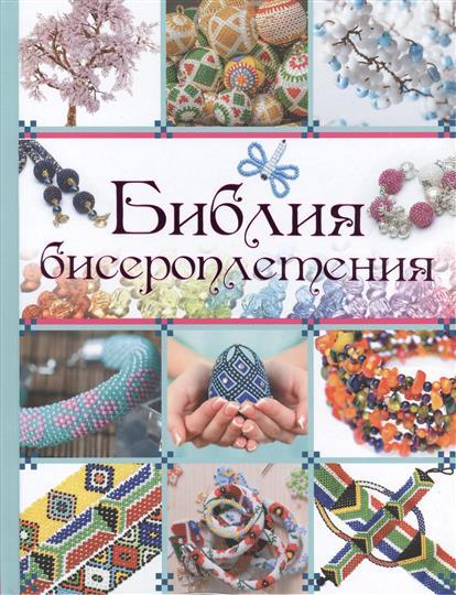 Ликсо Д., Ликсо Н. Библия бисероплетения энциклопедия бисероплетения