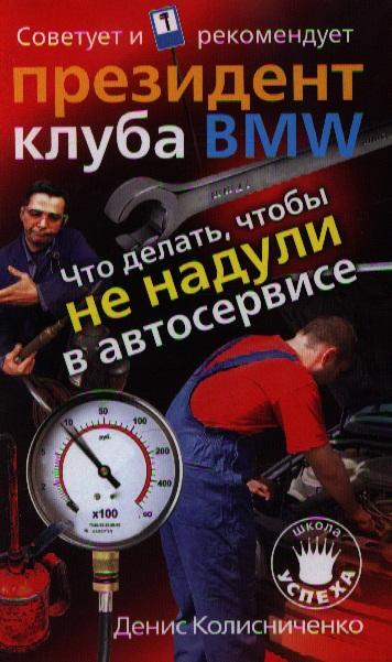Колисниченко Д. Что делать чтобы не надули в автосервисе