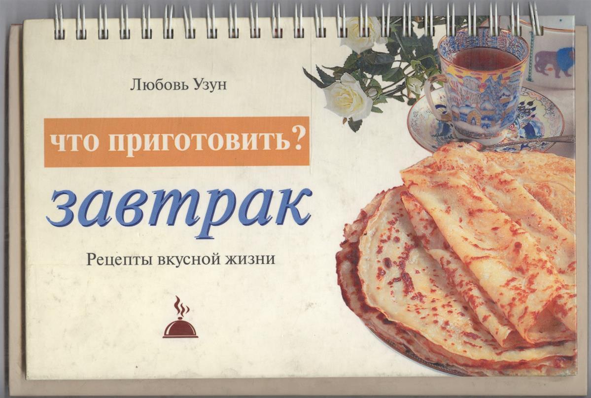 Узун Л. Что приготовить Завтрак узун оксана васильевна 50 семейных обедов
