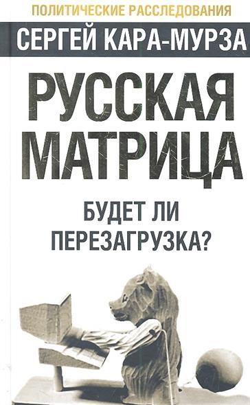 Русская матрица Будет ли перезагрузка