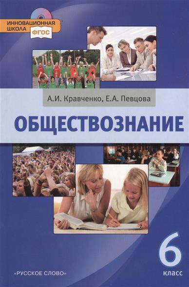 Обществознание. Учебник для 6 класса общеобразовательных учреждений