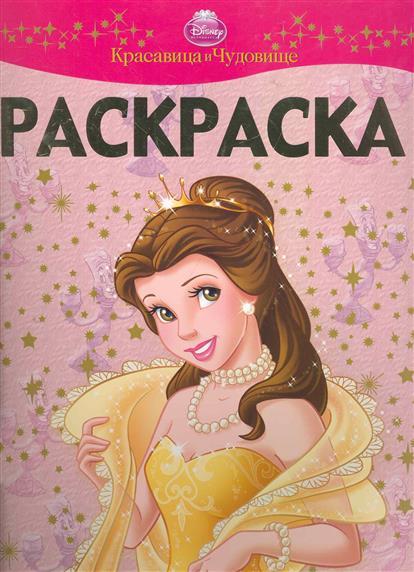 Раскраска-люкс РЛ 1106 Красавица и Чудовище красавица и чудовище dvd книга
