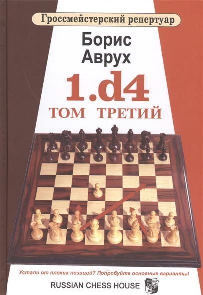 Аврух Б. 1.d4. Том третий ISBN: 9785946934220 аврух б 1 d4 ферзевый гамбит том 1в