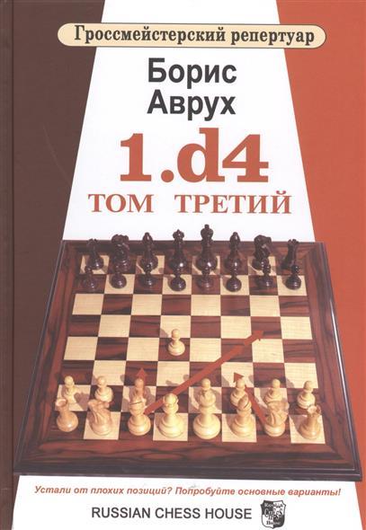 1.d4. Том третий