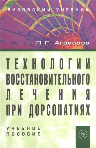 Агасаров Л. Технологии восстановительного лечения при дорсопатиях. Учебное пособие. 2-е издание, переработанное и дополненное
