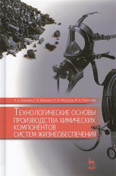 Технологические основы производства химических компонентов систем жизнеобеспечения. Учебное пособие