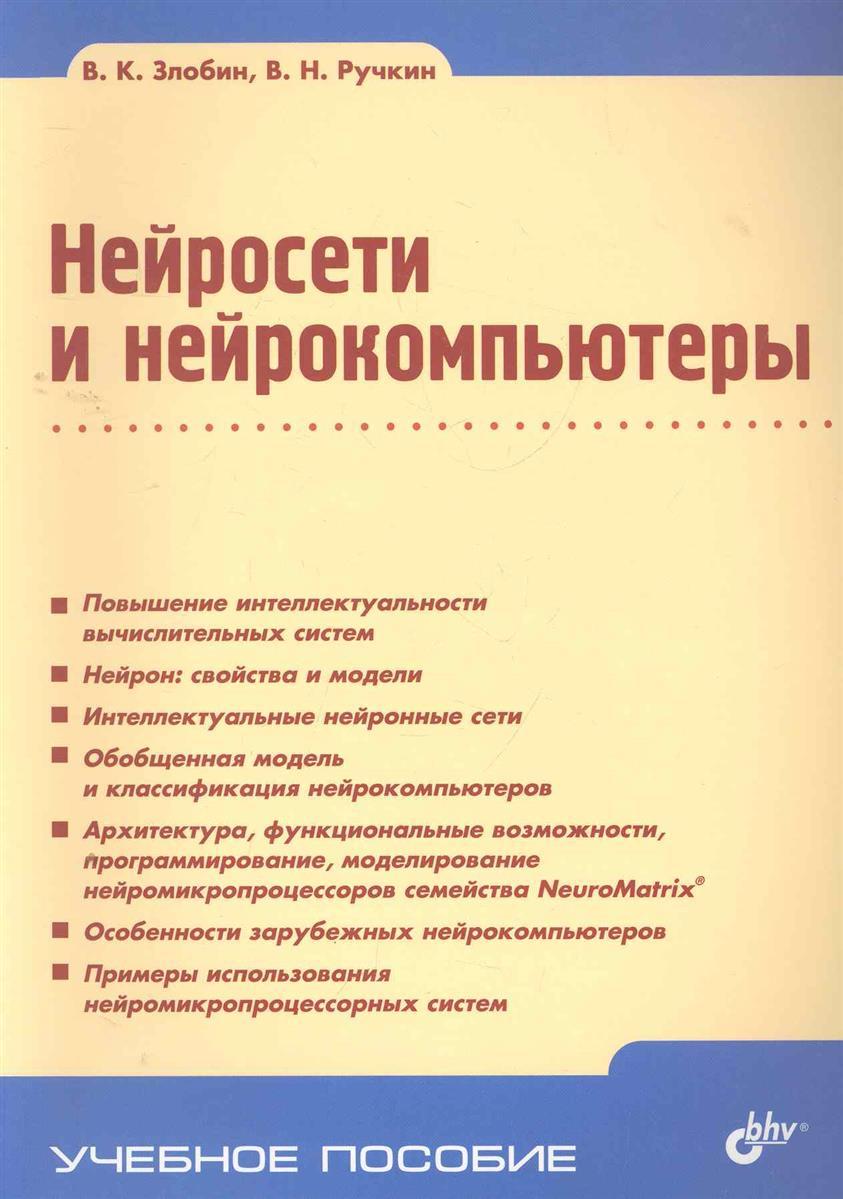 Нейросети и нейрокомпьютеры Учеб. пос.