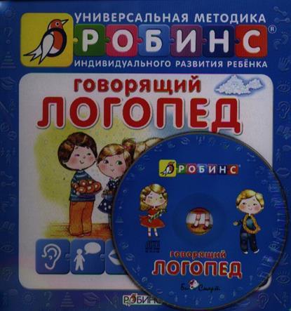 Универсальная методика индивидуального развития ребенка Робинс. Говорящий логопед