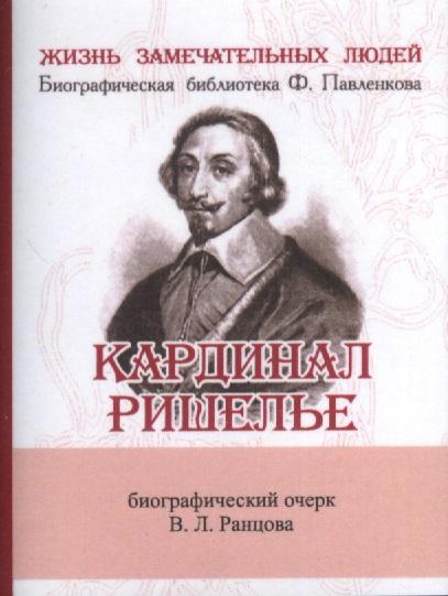 Кардинар Ришелье. Его жизнь и политическая деятельность. Биографический очерк (миниатюрное издание)