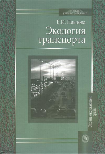 Экология транспорта. Издание второе, переработанное и дополненное