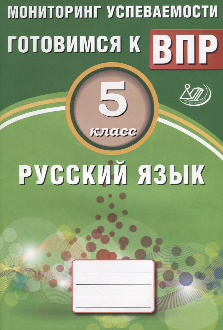 Драбкина С., Субботин Д. ВПР. Русский язык. 5 класс. Мониторинг успеваемости. Учебное пособие