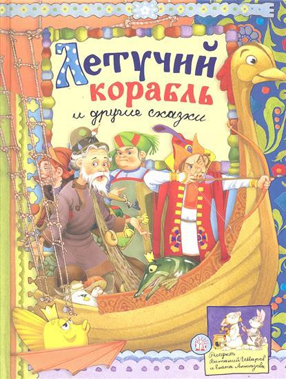 Даль В., Уланова Л. Летучий корабль и другие сказки