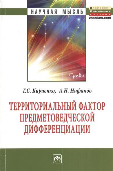 Территориальный фактор предметоведческой дифференциации: Монография