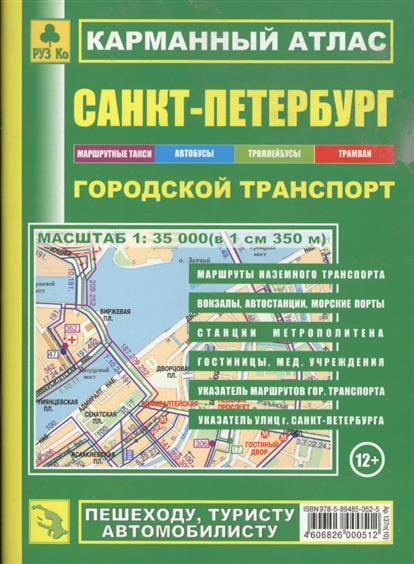 Карман. атлас Санкт-Петербурга