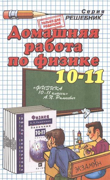 Домашняя работа по физике за 10-11 классы к задачнику