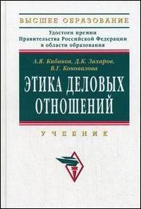 Кибанов А., Захаров Д., Коновалова В. Этика деловых отношений а в захаров конституционная экономика