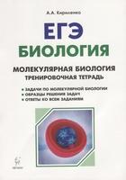 ЕГЭ. Биология. 10-11 классы. Раздел