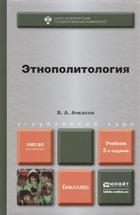 Этнополитология. Учебник для бакалавров. 2-е издание, переработанное и дополненное