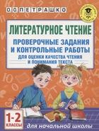 Литературное чтение. 1-2 класс. Проверочные задания и контрольные работы для оценки качества чтения и понимания текста