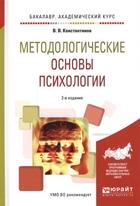 Методологические основы психологии. Учебное пособие