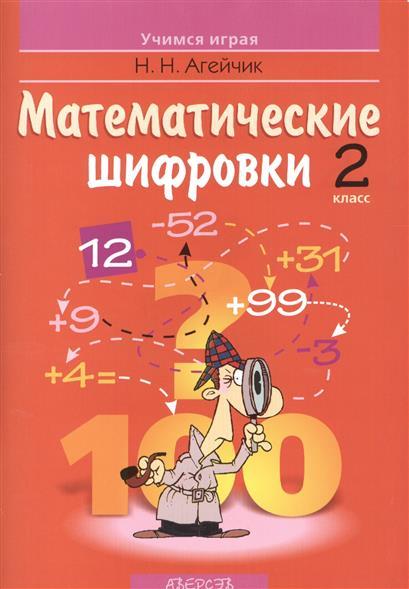 Агейчик Н.: Математические шифровки. 2 класс. 2-е издание, переработанное