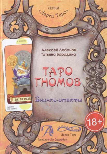 Таро Гномов. Бизнес-ответы