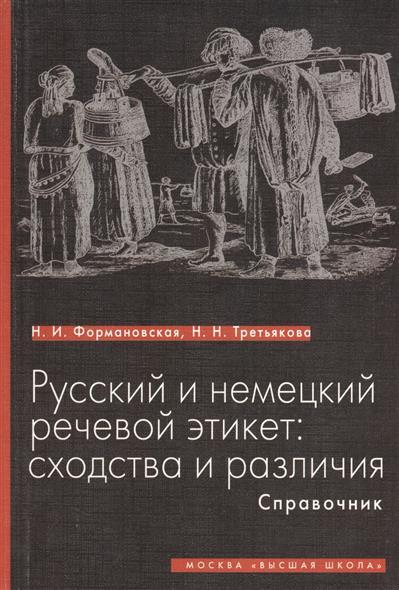 Русский и немецкий речевой этикет: сходства и различия. Справочник