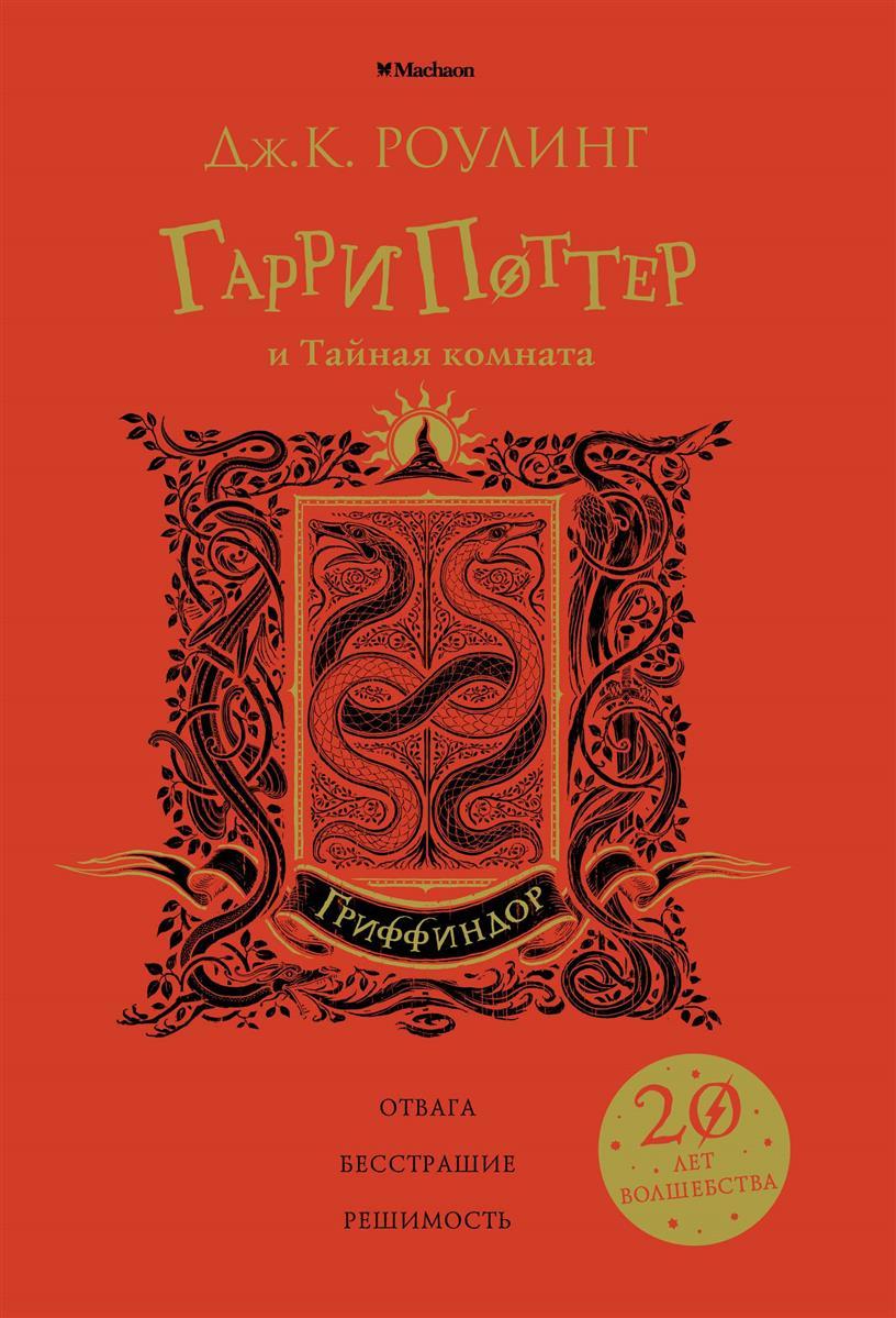 Роулинг Дж. Гарри Поттер и Тайная комната (Гриффиндор) ISBN: 9785389147782
