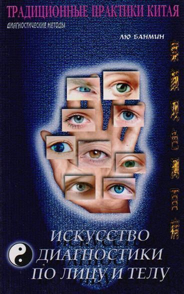 Искусство диагностики по лицу и телу