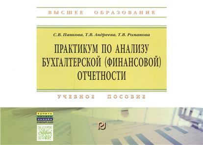 Практикум по анализу бухгалтерской (финансовой) отчетности. Учебное пособие