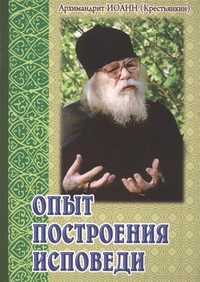 Архимадрит Иоанн (Крестьянкин) Опыт построения исповеди