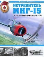 Истребитель МиГ-15 Гроза Летающих крепостей