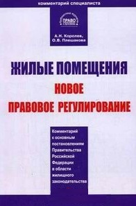 Жилые помещения Новое правовое регулирование Комм. к основным постановлениям…