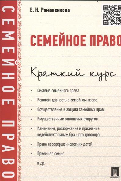 Романенкова Е. Семейное право. Краткий курс финансовое право краткий курс