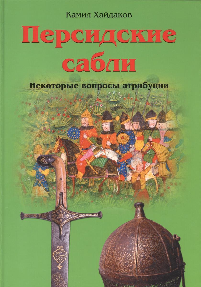 Персидские сабли. Некоторые вопросы атрибуции