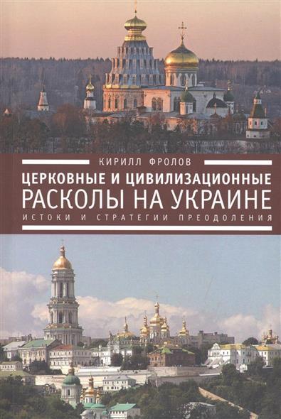 Фролов К. Церковные и цивилизованные расколы на Украине. Истоки и стратегии преодоления бегонию корневую в украине