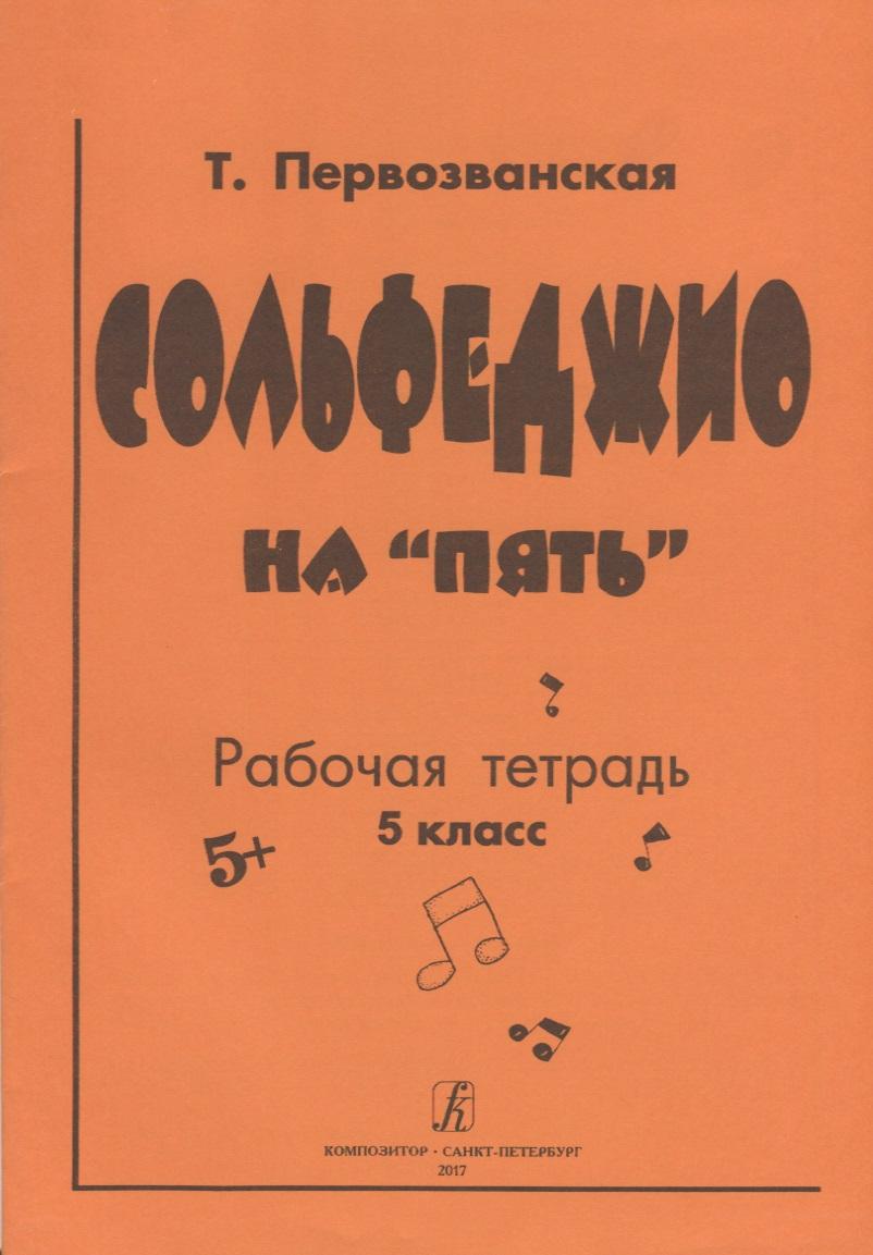 Первозванская Т. Сольфеджио на «пять». Рабочая тетрадь. 5 класс