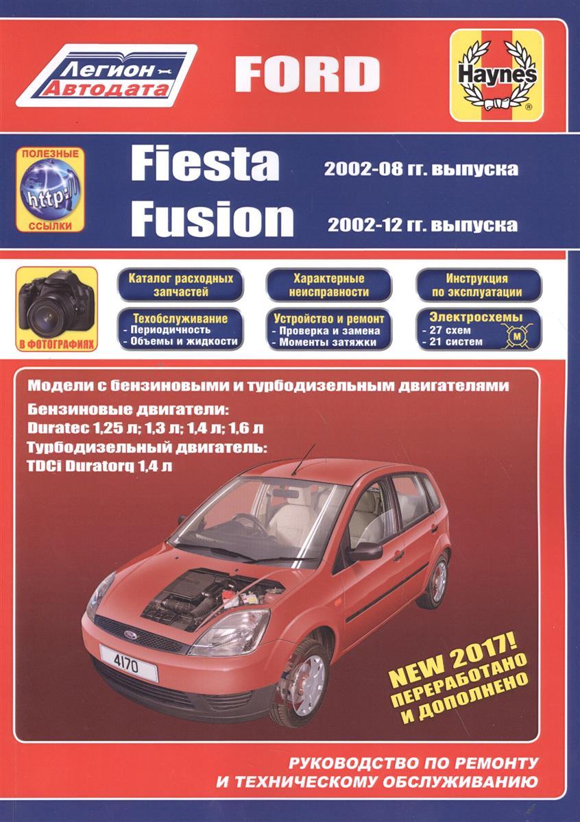 Ford Fiesta & Fusion 2002-08/12 бензин и дизель. Ремонт. Эксплуатация. ТО (ч/б фотографии+Каталог расходных з/ч, Характерные неисправности) ISBN: 9785888506318 шрус внутренний ford fiesta 01 fusion 02 1 4 1 6 мт go 1003