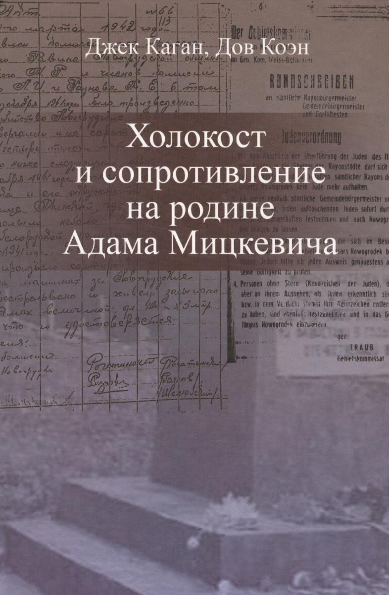 Каган Дж., Коэн Д. Холокост и сопротивление на родине Адама Мицкевича